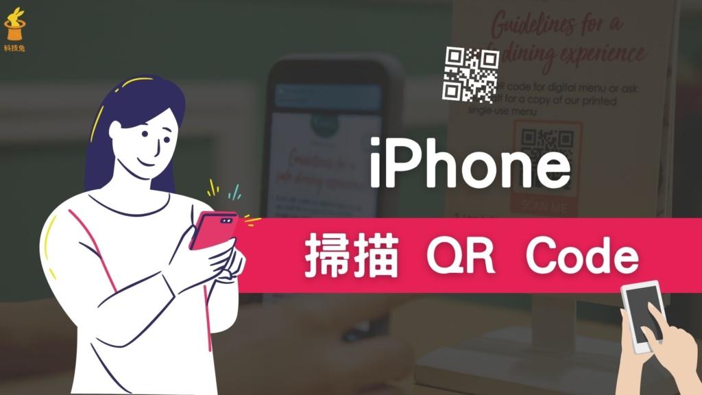 iPhone 如何掃描 QR Code?2招一鍵在手機打開掃描條碼!