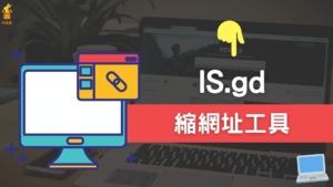 IS.gd 線上縮網址工具,直接複製短網址與下載 QR Code