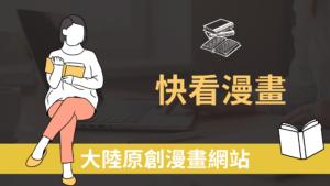 快看漫畫:免費線上看中國大陸漫畫,高畫質原創漫畫含APP