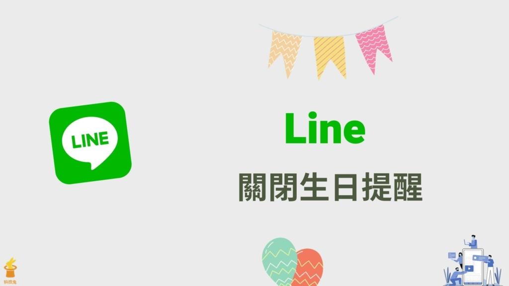 Line 生日提醒關閉,隱藏不顯示 Line 近期生日壽星!教學