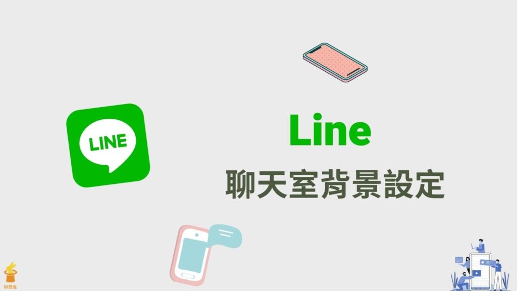 Line 聊天室背景設定,一鍵更改群組聊天室背景與主題!