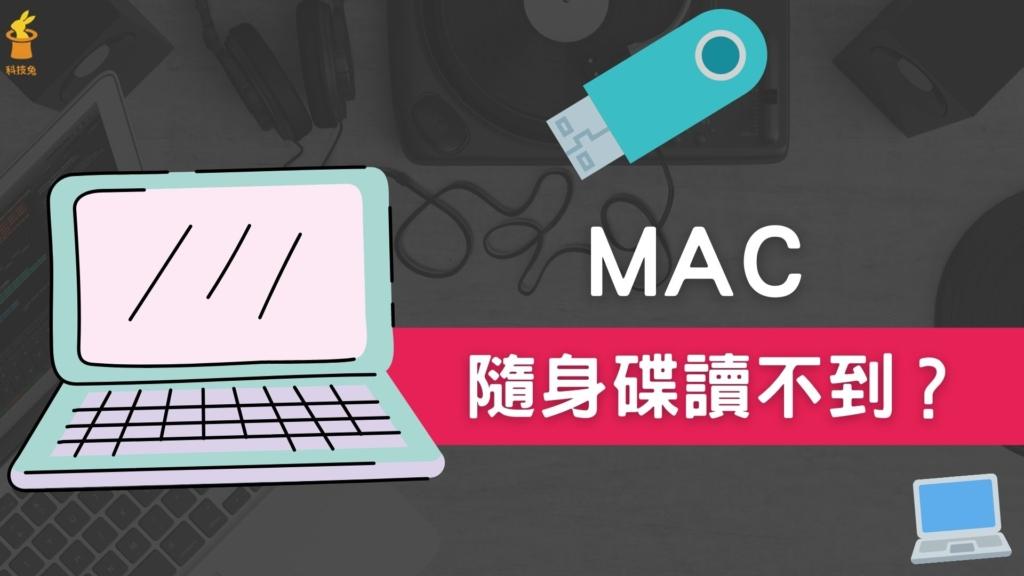 MAC 隨身碟讀不到?6招解決 USB 隨身硬碟無法讀取問題!