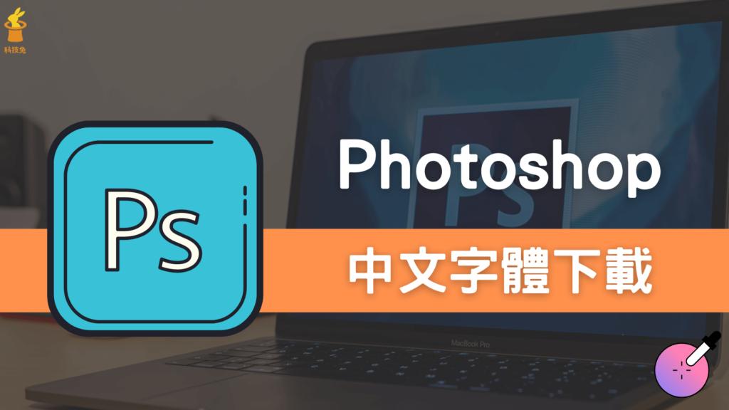 Adobe Photoshop 字體下載,免費安裝繁體中文字體!