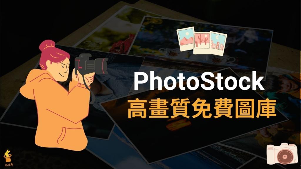 PhotoStock 幾十萬張免費圖片下載,CC0 高畫質免費圖庫!