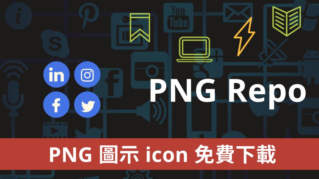 PNG Repo 超過30萬個 iCON 圖示與圖片素材免費下載