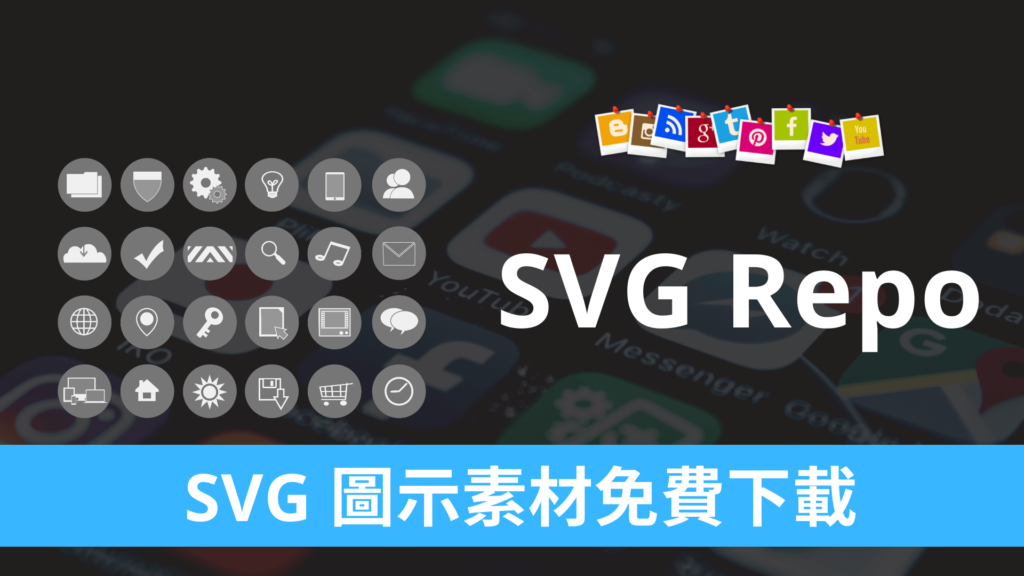 SVG Repo 超過30萬個向量圖 iCon 圖示素材免費下載