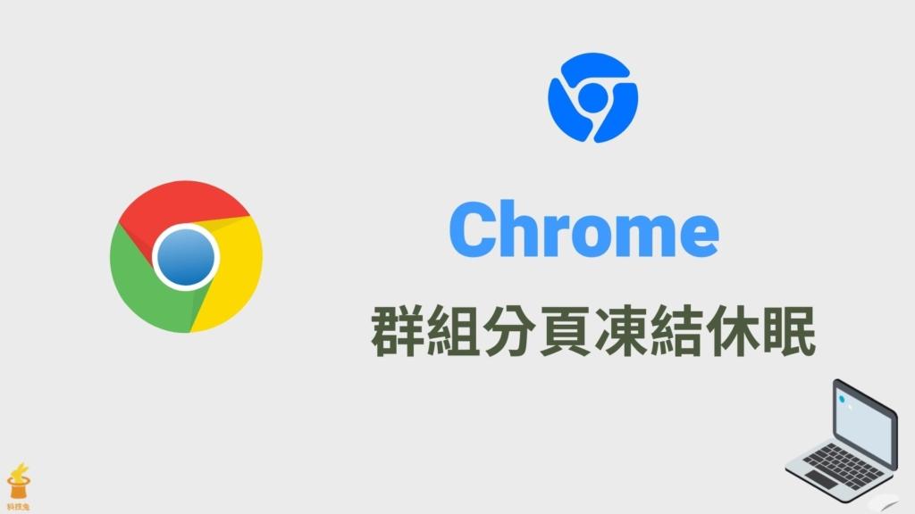 Chrome 分頁凍結如何開啟?Google 閒置群組分頁休眠不佔用記憶體!