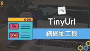 TinyUrl 線上一鍵縮網址工具,可分析短網址點擊數!