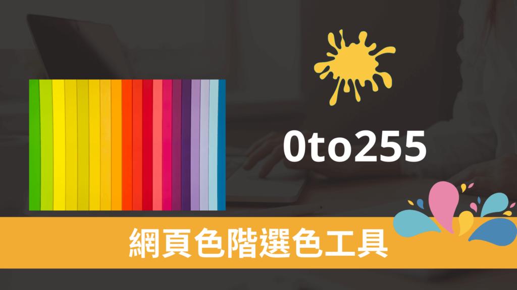 0to255 網頁選色工具:色階分佈由深到淺可複製顏色色碼