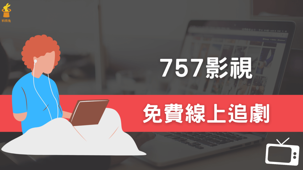 757影視:免費線上看電影電視劇,含歐美日韓劇跟台陸劇