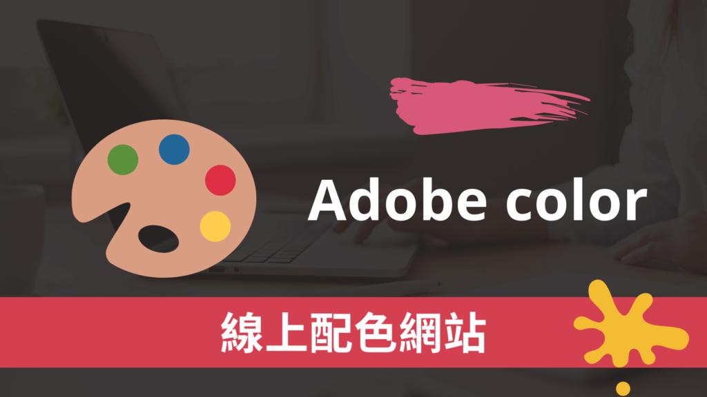 Adobe color 線上配色網站與調色盤,網頁配色與色彩搭配