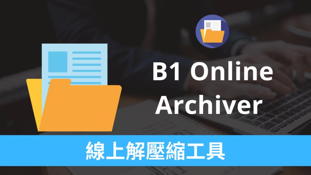 B1 Online Archiver 線上解壓縮檔案 rar、7z、zip!免安裝