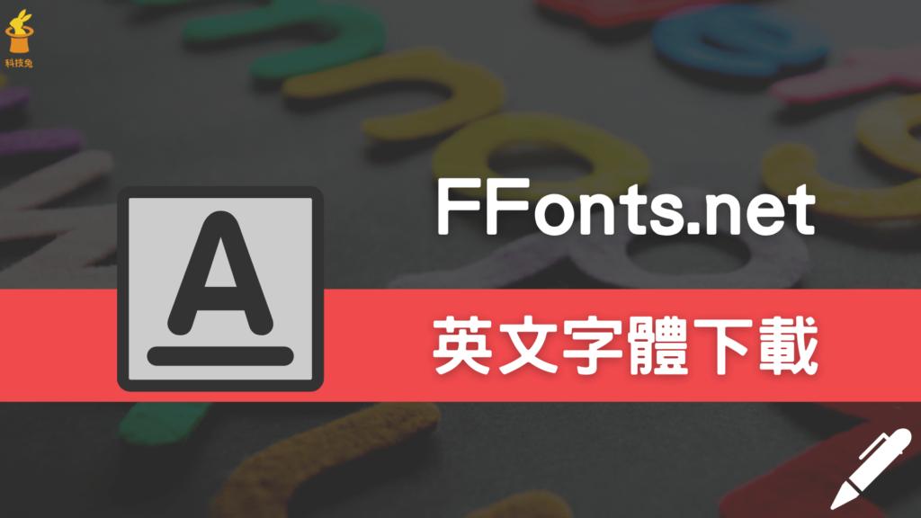 FFonts.net 上萬個英文字體免費下載,線上下載各種英文字型