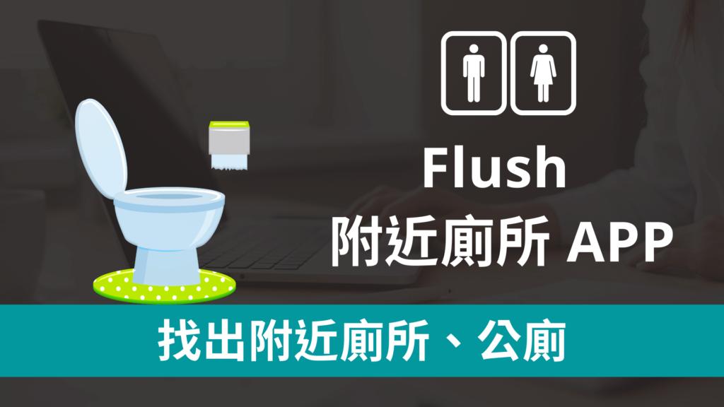 Flush 附近廁所 APP