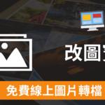 改圖寶:線上圖片照片轉檔,支援PNG/JPG/GIF/WEBP 格式
