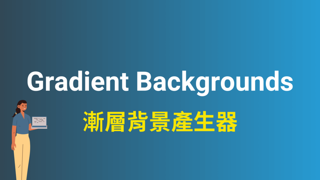 Gradient Backgrounds 漸層背景產生器,可下載圖片或 CSS 語法顏色