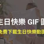 3個生日快樂 GIF 圖下載網站推薦!一鍵下載生日動圖