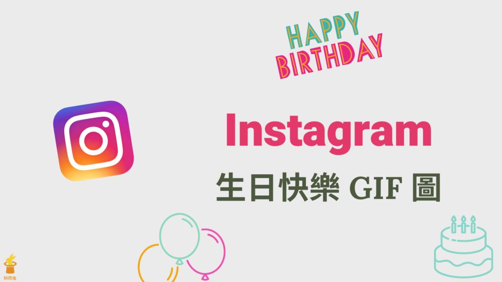 IG 如何使用生日快樂 GIF?IG 限動一鍵使用生日動圖!