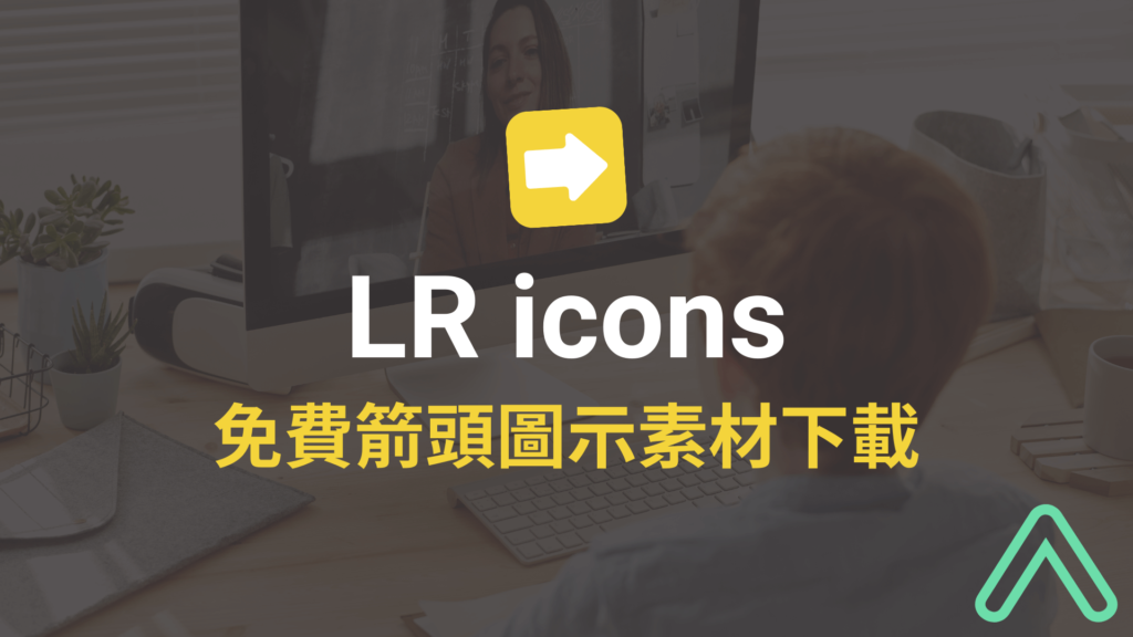 LR icons 左右箭頭圖示 icons 免費下載,SVG 格式箭頭符號素材!