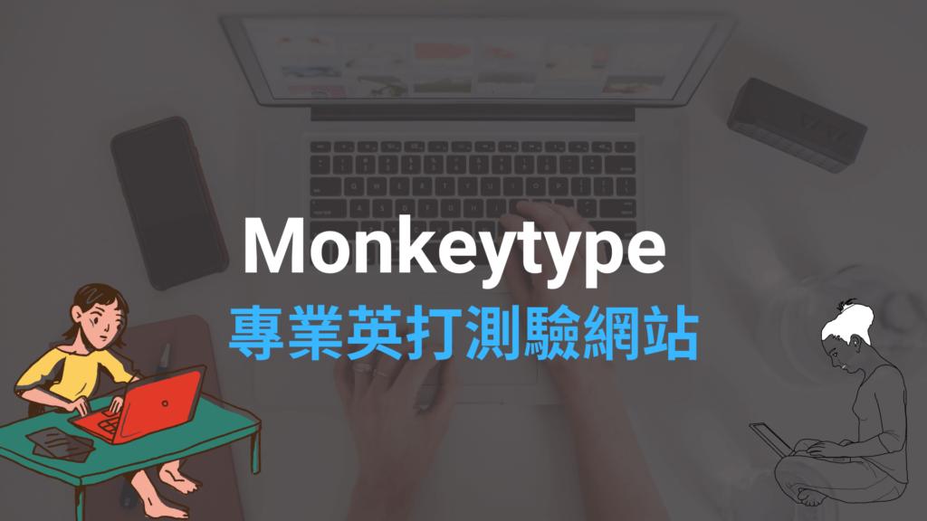 Monkeytype 專業英打測驗網站,線上練習英文打字速度