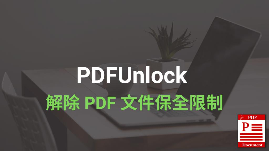 PDFUnlock 線上一鍵 PDF 解密、解除文件保全限制