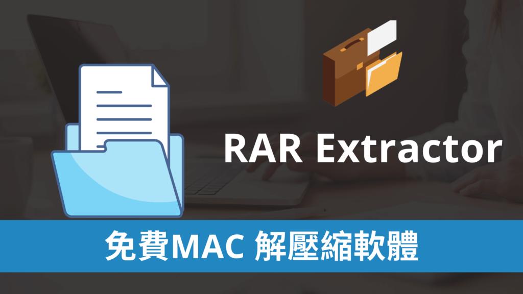 RAR Extractor 免費MAC 解壓縮軟體,支援rar / zip / tar / 7z / gzip / tar.gz