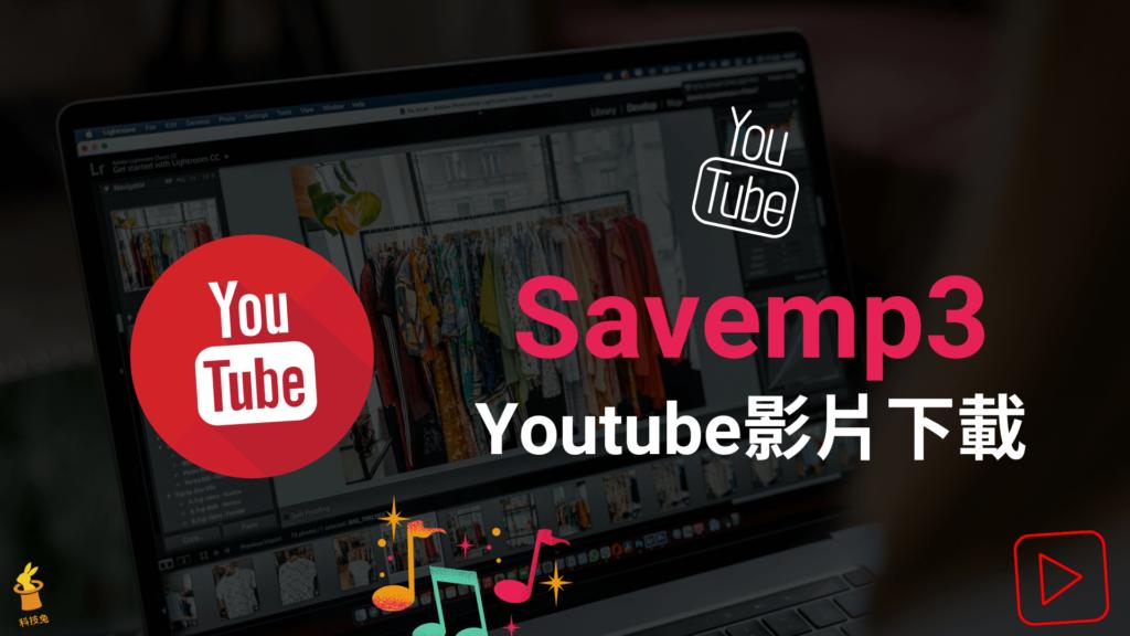 Youtube 轉 MP4 工具2、Savemp3 一鍵 YouTube 轉 MP3 / MP4 下載