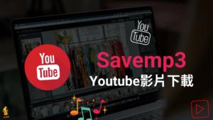 Savemp3 一鍵 YouTube 影片音樂轉 MP3 / MP4 下載!支援高畫質高音質