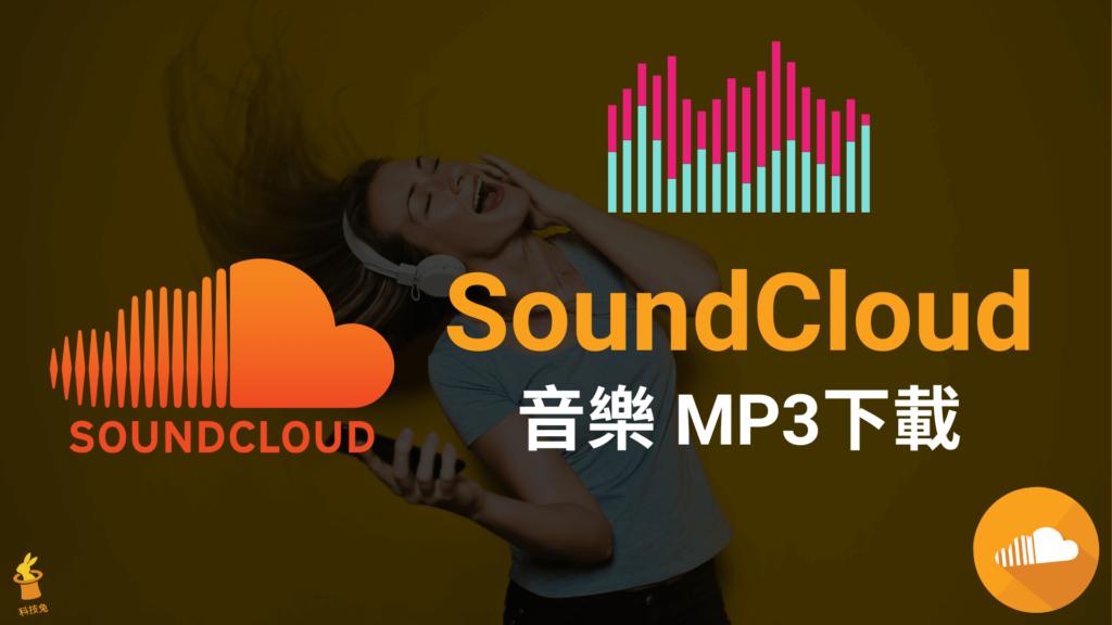 2個下載 SoundCloud 音樂並轉檔 MP3 線上工具推薦!2021