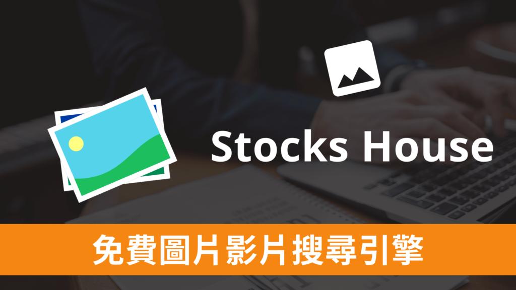 Stocks House 免費圖片影片搜尋引擎,一鍵找圖片影片素材與音樂!Chrome 外掛