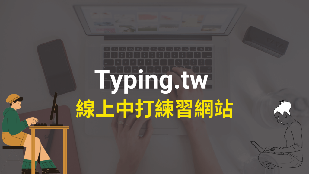Typing.tw 線上中打練習網站,測驗中文打字與中文輸入法!