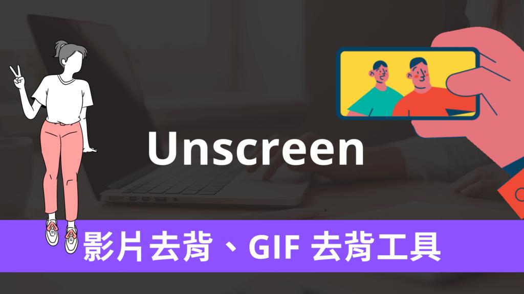 Unscreen 線上 GIF 去背工具,免費影片與 GIF 圖片去背景!