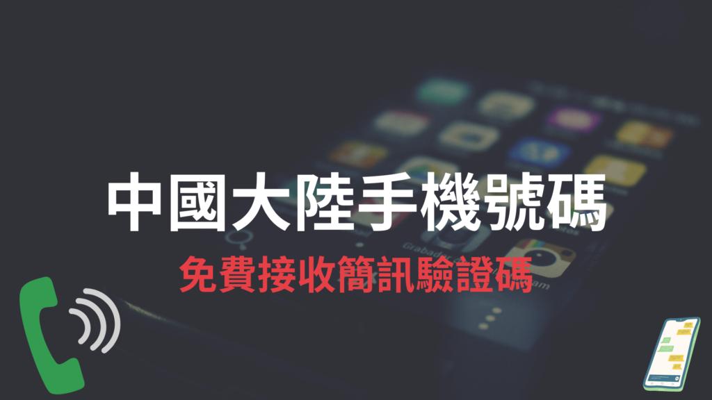 10個免費中國大陸手機號碼產生器推薦,接收簡訊驗證碼!2021
