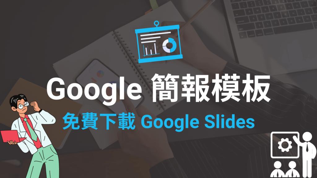 4個 Google 簡報模板 PPT 範本下載網站推薦!免費下載 PowerPoint