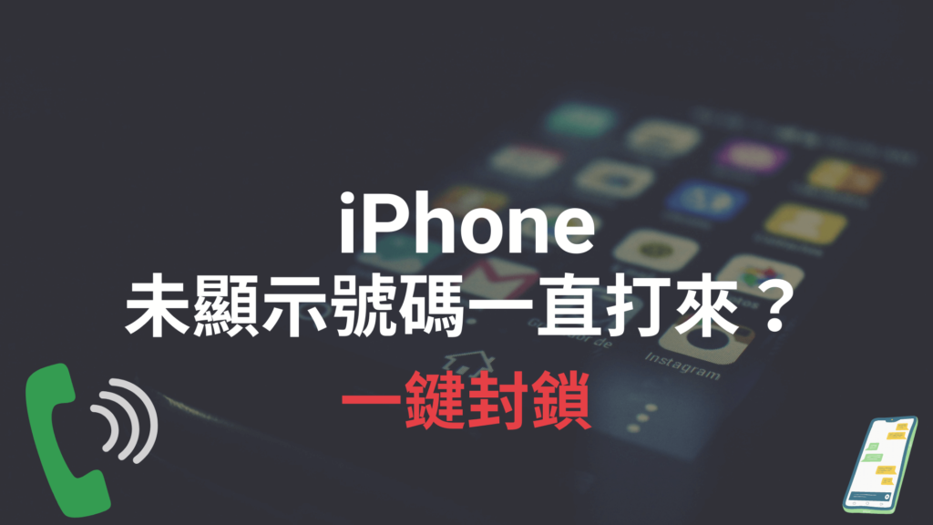 iPhone 未顯示號碼一直打來?一鍵封鎖拒接無電話來電!