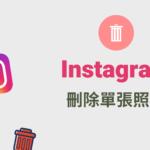 IG 如何刪除單張照片、多張照片?教你一鍵刪除!