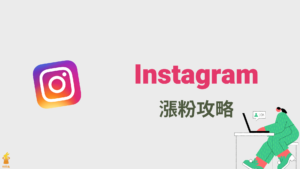 IG 漲粉攻略:快速讓 Instagram 漲粉與圈粉!2021