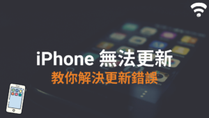 iPhone 無法更新?7 招教你解決 iOS 更新錯誤問題