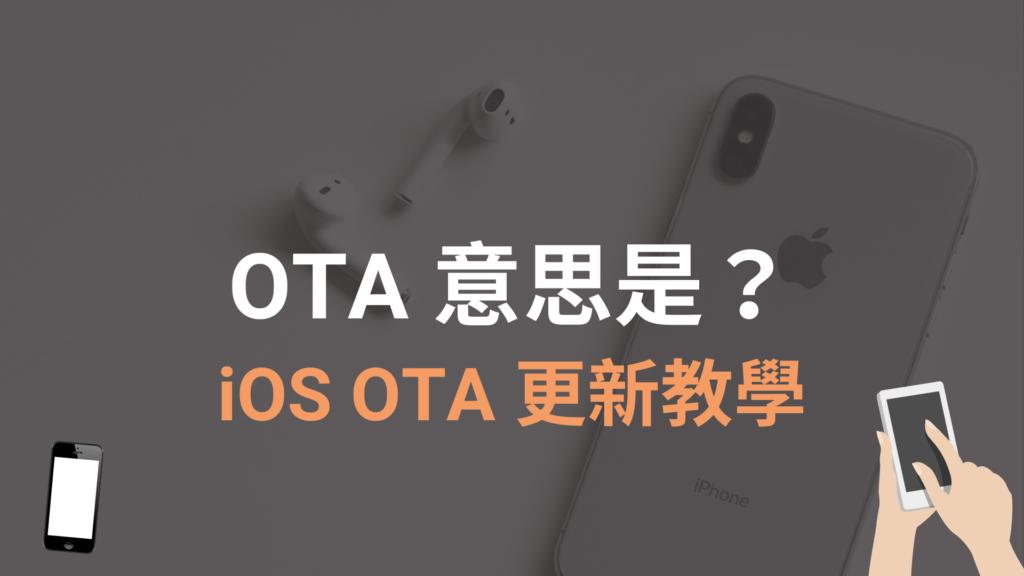 OTA 是什麼意思?iPhone iOS 透過 OTA 更新升級!教學