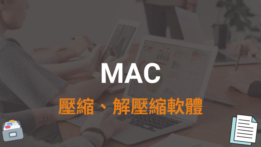 MAC 解壓縮 RAR / 7Z / ZIP / TAR 檔案與壓縮檔案