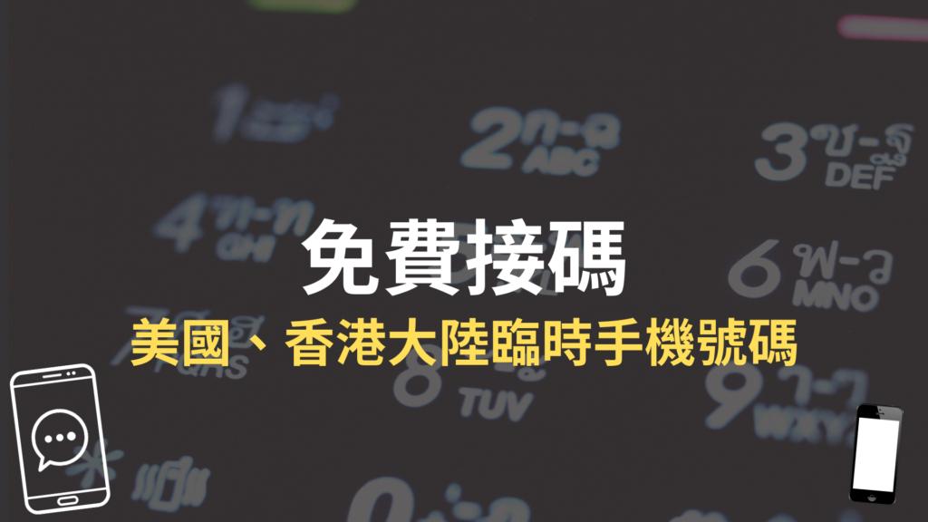 免費接碼:美國、香港中國大陸免費臨時手機號碼接收簡訊平台!