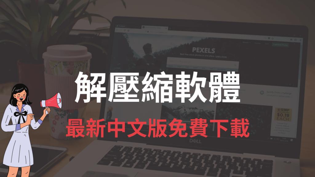 解壓縮軟體免費下載,WinRAR / 7-ZIP 最新中文版 2021 下載!