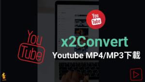 x2Convert 一鍵下載 Youtube MP4 影片與 MP3音樂!線上直接轉檔
