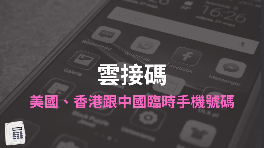 雲接碼:美國、香港中國大陸免費臨時手機號碼接收簡訊網站!